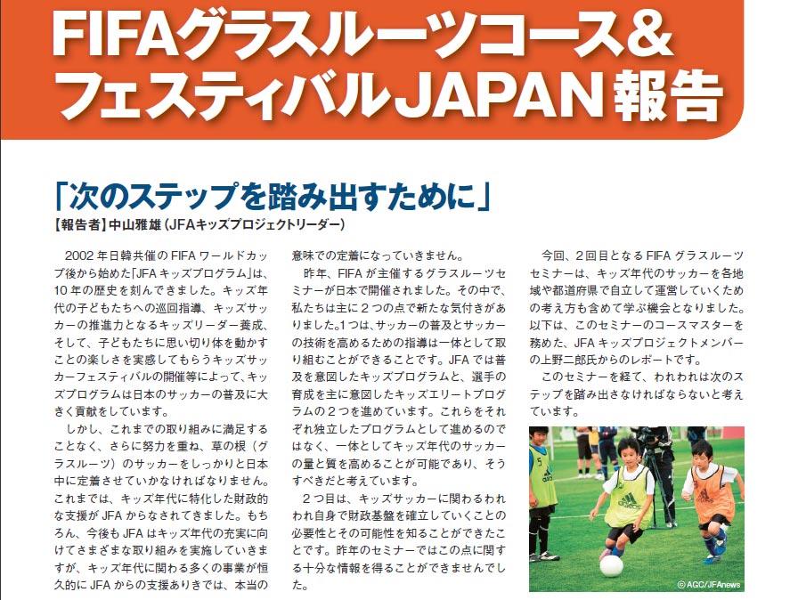 FIFAグラスルーツコースレポート